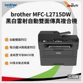 brother MFC-L2715DW 黑白雷射自動雙面傳真複合機 2740 TN-2460