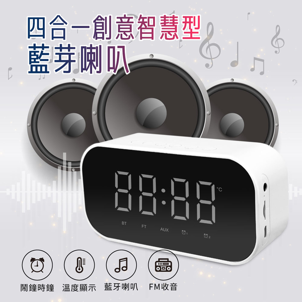 四合一創意智慧型藍牙喇叭 (時鐘鬧鐘、温度顯示、語音通話、桌上鏡)