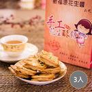 【新福源】手工花生酥餅 x3盒