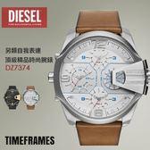 【人文行旅】DIESEL | DZ7374 精品時尚男錶 TimeFRAMEs 另類作風 55mm 霸氣大錶徑