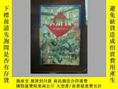 二手書博民逛書店【罕見*】中國古典小說名著叢書 水滸傳(下冊) 97875325