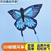 3D立體長尾蝴蝶風箏大型小號風箏