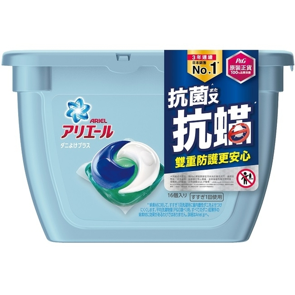 ARIEL 3D抗菌抗蟎洗衣膠囊16顆盒裝