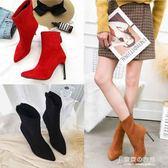 瘦瘦靴秋冬馬丁靴尖頭細跟絨面彈力靴高跟短靴女中筒裸靴 【東京衣秀】