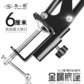 【快樂購】電容台式桌面萬向懸臂專業金屬架子防震話筒架