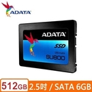 ADATA威剛 Ultimate SU800 512G SSD 2.5吋固態硬碟 5年保
