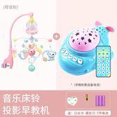 新生嬰兒床鈴音樂旋轉床頭鈴風鈴搖鈴3-6個月12益智寶寶玩具0-1歲 任選一件享八折