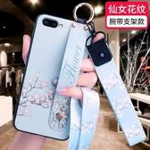 iPhone8 Plus SE2 手機殼 保護套 腕帶掛繩掛脖手機套 小清新碎花腕帶冷淡風 手機套 iPhone SE 2020