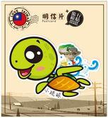【名信片+旅行箱貼紙】大頭綠龜  # 壁貼 防水貼紙 汽機車貼紙 8.9cm x 6.1cm