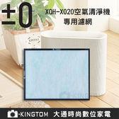 ±0 正負零  XQH-X020 空氣清淨機專用濾網  四合一濾網  公司貨