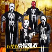 萬聖節鬼衣兒童服裝僵屍恐怖吸血鬼COS服女巫骨架衣服成人男套裝