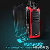 對講機  迷你對講機戶外寶峰民用50公里大功率對講手持機手臺對講器BF  『歐韓流行館』