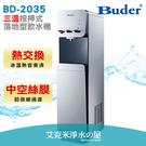BUDER普德BD-2035三溫按押式落地型/直立式飲水機.熱水安全開關.中空絲膜.熱交換 冰溫熱皆煮沸