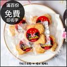 米奇米妮LoveYou動物餅乾(滿百份免...
