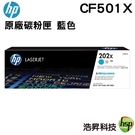 HP 202X CF501X 501X C 藍 原廠碳粉匣 盒裝 適用M254DW M281FDW M280