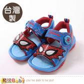 男童鞋 台灣製蜘蛛人授權正版閃燈涼鞋 魔法Baby