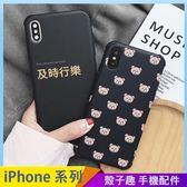 黑色卡通小熊 iPhone XS Max XR i7 i8 i6 i6s plus 手機殼 及時行樂 保護殼保護套 矽膠軟殼 四角防摔殼