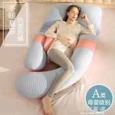 孕婦枕頭護腰側睡枕側臥用品孕期靠枕u型多功能托腹睡覺神器抱枕CY『小淇嚴選』