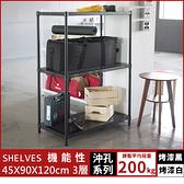 鐵架 收納架【J0096】《IRON烤漆鐵力士沖孔平面三層架》90X45X120 MIT台灣製 完美主義