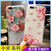 浮雕花朵 紅米Note5 透明手機殼 全包邊軟殼 保護殼保護套 防摔殼
