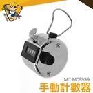 手動計數器 MIT-MC9999 人流量計數器 手握式計數器 機械式 機械計數 最大數值9999 排隊清點