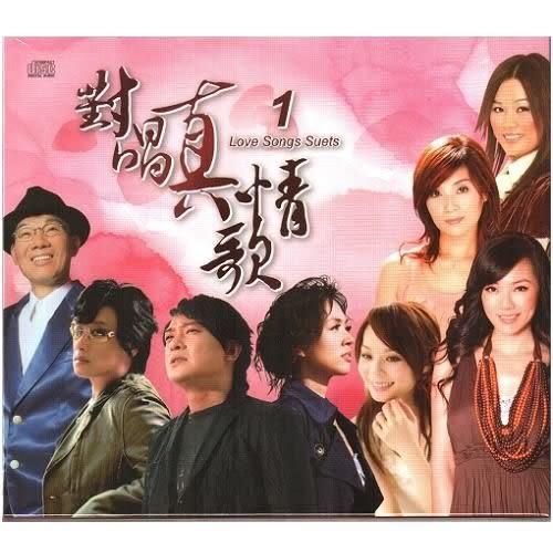對唱真情歌1 台語合輯CD  (購潮8)