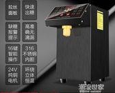 艾拓果糖機 商用奶茶店專用全自動16格精準果糖定量機咖啡店MBS『潮流世家』