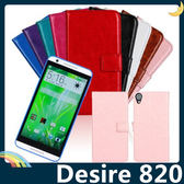 HTC Desire 820 瘋馬紋保護套 皮紋側翻皮套 商務素面 支架 插卡 錢夾 磁扣 手機套 手機殼
