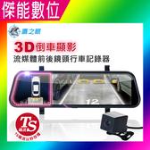 鷹之眼 TA-B005【贈64G】 3D倒車前後鏡頭行車記錄器 前後雙鏡行車記錄器 9.88吋電子後照鏡