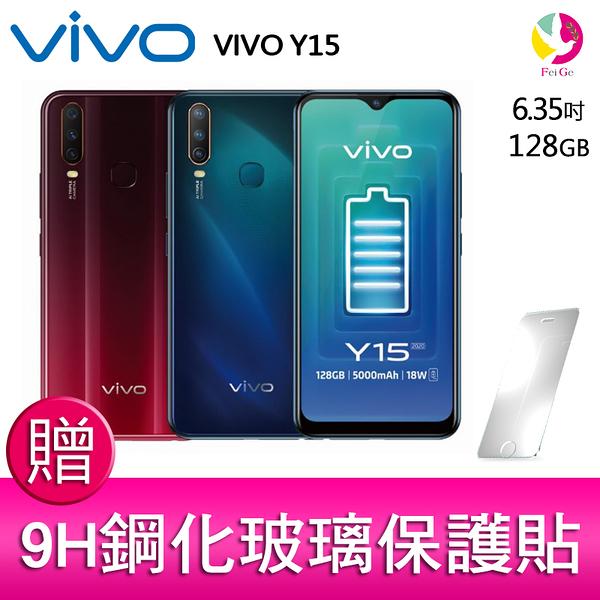 分期0利率 VIVO Y15 (4GB/128GB)6.35 吋極點螢幕八核心 AI超廣角智慧型手機 贈『9H鋼化玻璃保護貼*1』