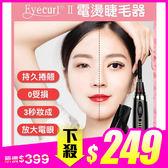 eyecurl電燙睫毛器 白/黑//粉/紅 (四色可選) ◆86小舖 ◆