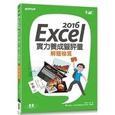Excel 2016實力養成暨評量解題祕笈