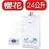 (含標準安裝)櫻花【SH-2470AFE】24公升強制排氣熱水器數位式