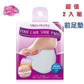 【Micro Pretty】釋壓護足鞋墊-前足墊 (透氣舒適、止滑矽膠鞋墊) 2入組