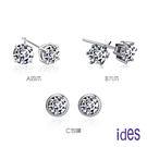 ides愛蒂思 經典設計40分F/VS1八心八箭完美車工鑽石耳環(1邊各20分3選1)