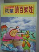 【書寶二手書T1/少年童書_ZGC】兒童讀百家姓_謝清煌