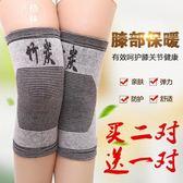 竹炭保暖護膝超薄款透氣膝蓋關節空調房夏天中老年人男女士 【格林世家】