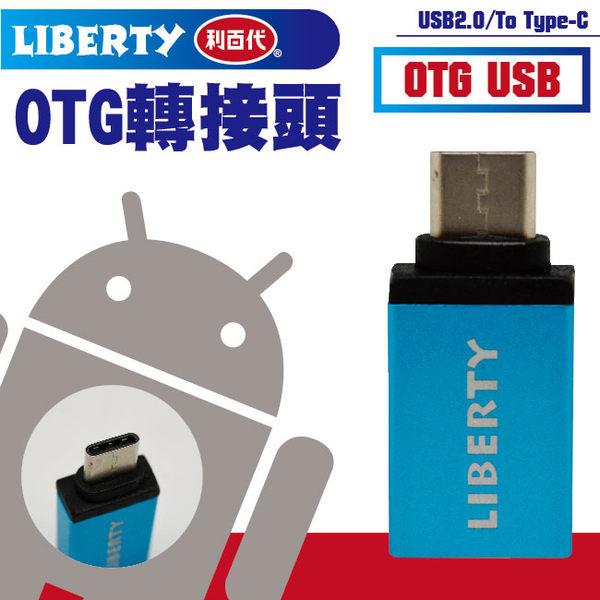 利百代 LB-4303OT OTG轉接頭(Type-C) 1入