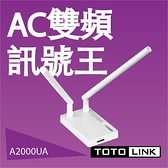 TOTOLINK A2000UA 超世代 無線網卡 [富廉網]