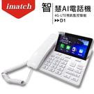 imatch D1 4G-LTE 智慧AI視訊監控智能電話機(座機)/親子視訊電話/內存容量6G