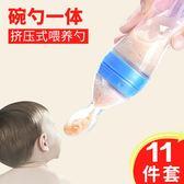 米糊奶瓶嬰兒硅膠擠壓式軟勺輔食喂食器米粉喂養勺子寶寶餐具套裝【奇貨居】