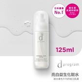 d program敏感話題 亮白益生化粧水125ml