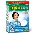保麗淨假牙清潔錠 30片 (潔淨亮白) ...