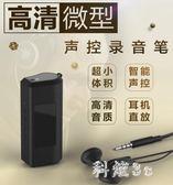 錄音筆專業高清降噪遠程微型超小長待機隔墻聽音器迷你防隱形 js3050『科炫3C』
