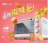 電烤箱 DKX-B30N1多功能電烤箱家用烘焙迷你全自動30升大容量220v JD 新品