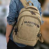 男士休閒帆布雙肩包男式筆電背包旅行包學院風學生書包潮校園