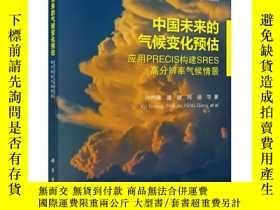 全新書博民逛書店中國未來的氣候變化預估:應用PRECIS構建SRES高分辨率氣候情景:constructinghigh resol