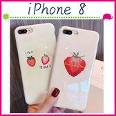Apple iPhone8 4.7吋 Plus 5.5吋 藍光背蓋 夏日草莓手機套 TPU軟殼保護套 全包邊手機殼 小清新保護殼