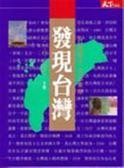 (二手書)發現台灣(下)