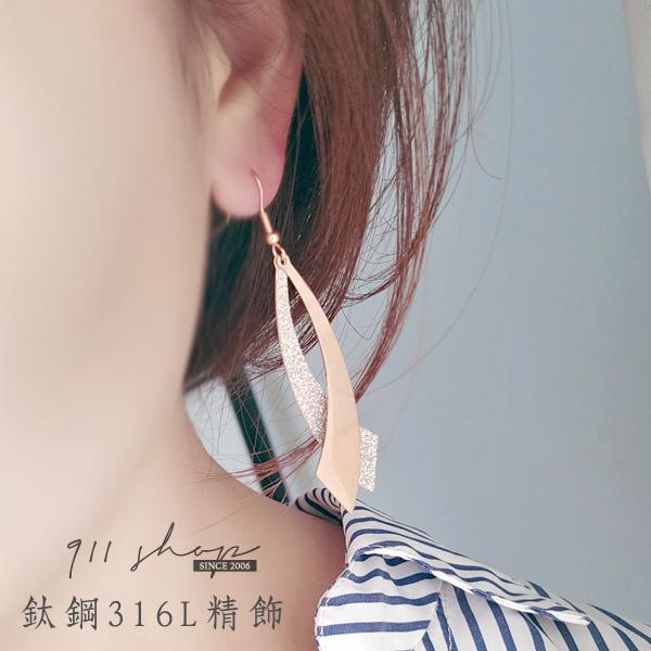 Lacuna.鈦鋼精飾。亮粉閃耀玫瑰金雙弧線垂墜穿針式耳環【La158】911 SHOP